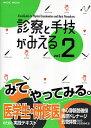 診察と手技がみえる vol.2【2500円以上送料無料】
