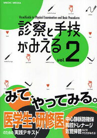 診察と手技がみえる vol.2