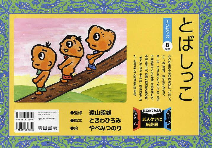 【100円クーポン配布中!】とばしっこ/ときわひろみ/やべみつのり