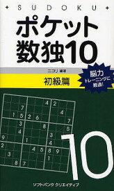 ポケット数独 脳力トレーニングに最適! 10初級篇/ニコリ【合計3000円以上で送料無料】
