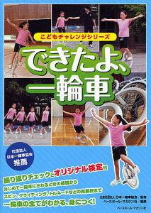 できたよ、一輪車/日本一輪車協会/ベースボール・マガジン社【3000円以上送料無料】