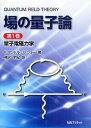 場の量子論 第1巻/F.マンドル/G.ショー/樺沢宇紀【2500円以上送料無料】