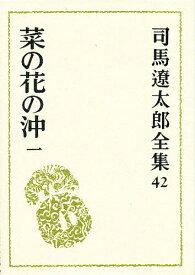 司馬遼太郎全集 42/司馬遼太郎【合計3000円以上で送料無料】