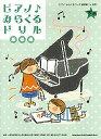 楽譜 ピアノ♪みらくるドリル 基礎編 下【2500円以上送料無料】