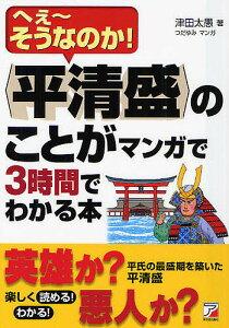 〈平清盛〉のことがマンガで3時間でわかる本 へぇ〜そうなのか!/津田太愚/つだゆみ【3000円以上送料無料】