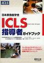 日本救急医学会ICLS指導者ガイドブック/日本救急医学会ICLSコース企画運営委員会ICLS指導者ガイドブック編集委員会/…
