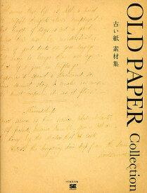 古い紙素材集OLD PAPER Collection/SE編集部【3000円以上送料無料】