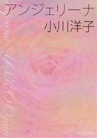 アンジェリーナ 佐野元春と10の短編/小川洋子【合計3000円以上で送料無料】
