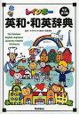 レインボー英和・和英辞典/羽鳥博愛【2500円以上送料無料】
