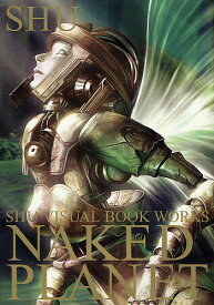NAKED PLANET SHU VISUAL BOOK WORKS/SHU【合計3000円以上で送料無料】