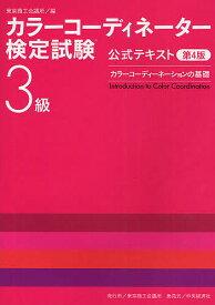 カラーコーディネーター検定試験3級公式テキスト カラーコーディネーションの基礎【合計3000円以上で送料無料】