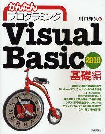 かんたんプログラミングVisual Basic 2010 基礎編/川口輝久【合計3000円以上で送料無料】