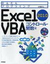 かんたんプログラミングExcel 2010 VBA コントロール・関数編/大村あつし【2500円以上送料無料】