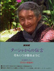 NHKターシャからの伝言 花もいつか散るように 永久保存ボックス〈DVD+愛蔵本〉/食野雅子【3000円以上送料無料】
