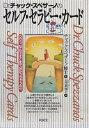 Dr.チャック・スペザーノのセルフ・セラピー・カード/チャック・スペザーノ/大空夢湧子【2500円以上送料無料】