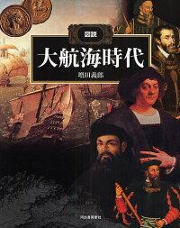 図説大航海時代
