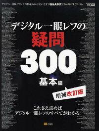 デジタル一眼レフの疑問300基本編