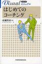 ビジュアルはじめてのコーチング/市瀬博基【2500円以上送料無料】