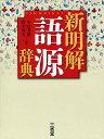 新明解語源辞典/小松寿雄/鈴木英夫【2500円以上送料無料】