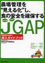 """JGAP実務者のための導入ガイドブック 農場管理を""""見える化""""し、食の安全を確保する/日本GAP協会【2500円以上送料無料】"""