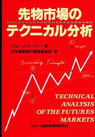 先物市場のテクニカル分析/ジョンJ.マーフィー/日本興業銀行国際資金部【3000円以上送料無料】
