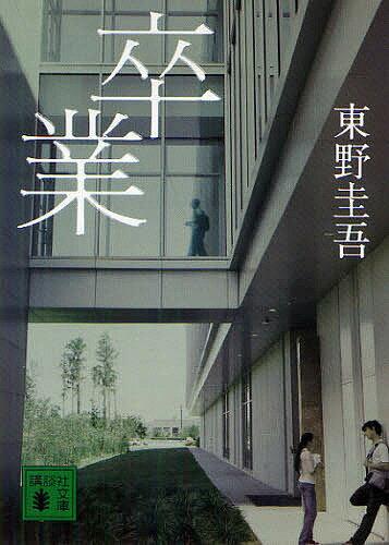 卒業 雪月花殺人ゲーム/東野圭吾【2500円以上送料無料】