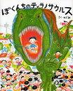 ぼくんちのティラノサウルス/のぶみ【2500円以上送料無料】