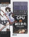 CPUの創りかた IC10個のお手軽CPU設計超入門 初歩のデジタル回路動作の基本原理と製作/渡波郁【合計3000円以上で送…