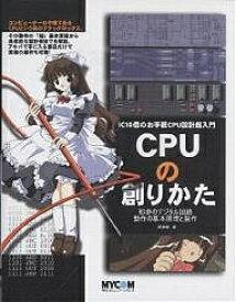 CPUの創りかた IC10個のお手軽CPU設計超入門 初歩のデジタル回路動作の基本原理と製作/渡波郁【合計3000円以上で送料無料】
