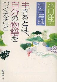 生きるとは、自分の物語をつくること/小川洋子/河合隼雄【合計3000円以上で送料無料】