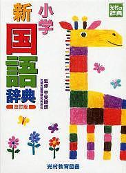 小学新国語辞典/甲斐睦朗【2500円以上送料無料】