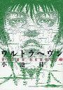 ウルトラヘヴン 3/小池桂一【2500円以上送料無料】