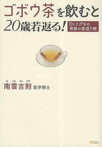 【店内全品5倍】ゴボウ茶を飲むと20歳若返る! Dr.ナグモの奇跡の若返り術/南雲吉則【3000円以上送料無料】