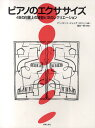 ピアノのエクササイズ 48の白鍵上の練習と12のレクリエーション/アンリエット・ピュイグ=ロジェ【2500円以上送料無料】
