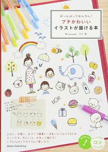 ボールペンでかんたん!プチかわいいイラストが描ける本/カモ【合計3000円以上で送料無料】