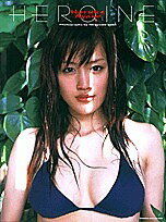 HEROINE 綾瀬はるか写真集/斉木弘吉【2500円以上送料無料】