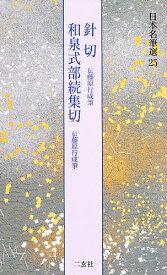 日本名筆選 25【合計3000円以上で送料無料】
