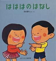 【店内全品5倍】はははのはなし/加古里子【3000円以上送料無料】