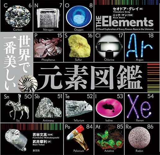 世界で一番美しい元素図鑑/セオドア・グレイ/ニック・マン/若林文高
