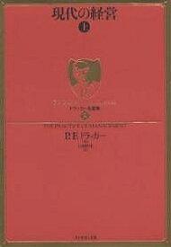 現代の経営 上/P.F.ドラッカー/上田惇生【合計3000円以上で送料無料】