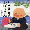 たこきちとおぼうさん/工藤ノリコ【2500円以上送料無料】