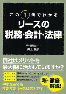 この1冊でわかるリースの税務・会計・法律/井上雅彦【合計3000円以上で送料無料】