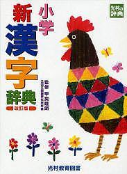 小学新漢字辞典/甲斐睦朗【2500円以上送料無料】