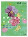 ママ、さよなら。ありがとう 天使になった赤ちゃんからのメッセージ/池川明/高橋和枝【2500円以上送料無料】