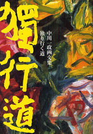 独り行く道 中川一政画文集/中川一政【合計3000円以上で送料無料】