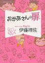 おかあさんの扉/伊藤理佐【2500円以上送料無料】