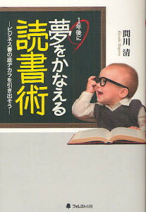 1年後に夢をかなえる読書術 ビジネス書の底ヂカラを引き出そう/間川清【3000円以上送料無料】