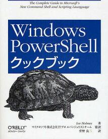 Windows PowerShellクックブック/LeeHolmes/菅野良二【3000円以上送料無料】
