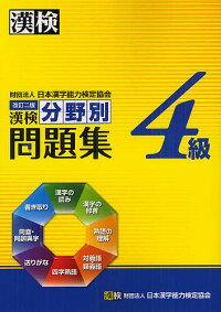 漢検4級分野別問題集