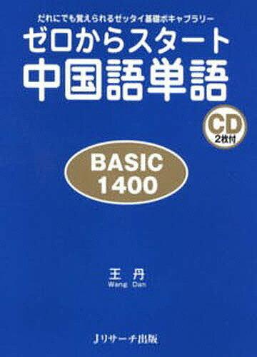 ゼロからスタート中国語単語 BASIC 1400 だれにでも覚えられるゼッタイ基礎ボキャブラリー/王丹